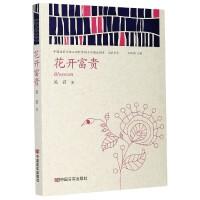 花开富贵/中国政府出版品国际营销平台精选图书文学书系