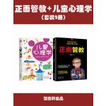 正面管教+儿童心理学(套装2册)