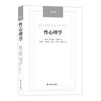 性心理学-汉译经典名著