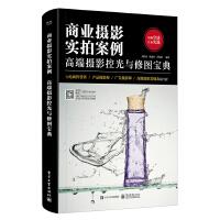 商业摄影实拍案例:高端摄影控光与修图宝典(全彩)