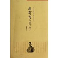 康有为与康门弟子/20世纪文化大师与学术流派丛书 张林杰