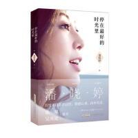 【正版二手书9成新左右】潘晓婷:停在的时光里 潘晓婷 北京时代华文书局有限公司