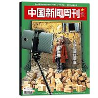 【中国新闻周刊2021年5期 现货】中国新闻周刊杂志2021年5期国际视野原创诉求 人物时政热点报道期刊 奶茶一代