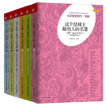 """这个星球上最动人的名著 这套书共分6卷,选取近百部作品,兼顾了文学史上具有持久影响力的经典,和近百年来各国儿童文学名著,并特别设立""""作家简介""""、""""作品背景介绍""""、""""篇目入选理由""""、""""教育意义""""四类题解和导读单元"""