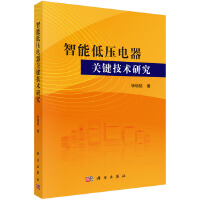 【按需印刷】-智能低压电器关键技术研究