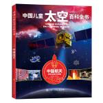 中国儿童太空百科全书――中国航天(2020版)