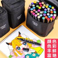 双头马克笔36色美术生专用正品小学生儿童画画48色24色油性色彩笔套装收纳袋粗细动漫彩色笔室内设计水彩正版
