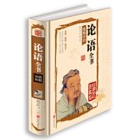 【二手书8成新】论语全书图解详析 [春秋] 孔子,思履 北京联合出版公司