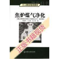 【二手旧书9成新】焦炉煤气净化_杨建华,王永林,沈立嵩编