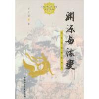 渊源与流变:印度初期佛教研究,方广�_,中国社会科学出版社,9787500443780【正版图书 品质保证】