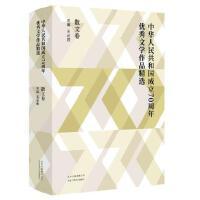 中华人民共和国成立70周年优秀文学作品精选・散文卷