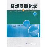 正版 环境实验化学尤宏沈吉敏孙丽欣 编哈尔滨工业大学出版社