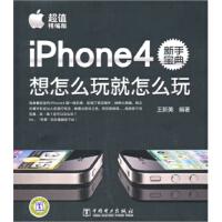 (VIP) iPhone4新手宝典:想怎么玩就怎么玩