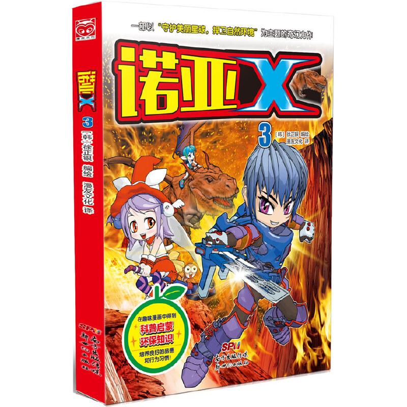 诺亚X3 《冒险岛数学奇遇记》作者徐正银新作!韩国畅销百万册的环保知识漫画!难缠的苍蝇机器人袭来,诺亚陷入苦战!