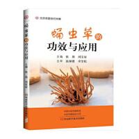 蛹虫草功效与应用
