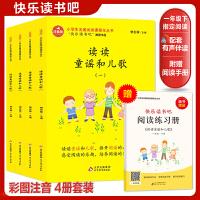 快乐读书吧 一年级下册(彩绘注音版 全4册) 读读童谣和儿歌 扫码听儿歌和童谣 赠阅读练习册