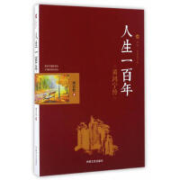 人生一百年:黄鸿宁传(跨度 非虚构文库) 9787503483165