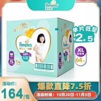 [当当自营]帮宝适 日本进口一级帮宝适拉拉裤 加大号XL64片(适合12kg-22kg) 箱装