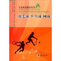 【XSM】羽毛球 乒乓球 网球 孙秀燕,陈涛,赵军辉;冯涛,刘泉水 兰州大学出版社9787311043995