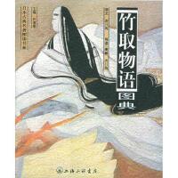 【旧书二手书9成新】竹取物语图典――日本古典名著图读书系 (日)无名氏 ,唐月梅 9787542620873 上海三联