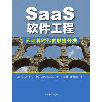 SaaS软件工程:云计算时代的敏捷开发