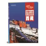 中国分省系列地图册-西藏(2019版)