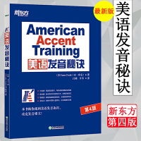 新东方 美语发音秘诀 American Accent Training标准美语发音的13秘诀新版美音纠音透析与突破英语