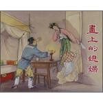 画上的媳妇 王宏,水天宏,李福宝 绘 上海人民美术出版社 9787532283927