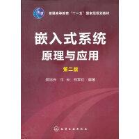 嵌入式系统原理与应用(吴旭光)(二版)