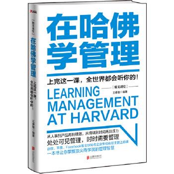 在哈佛学管理:上完这一课,全世界都会听你的!上完这一课,全世界都会听你的!苹果、谷歌、Facebook等全球知名企业争相在给主管上的课。一本书让你掌握**商学院的管理智慧!