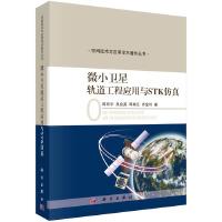 微小卫星轨道工程应用与STK仿真