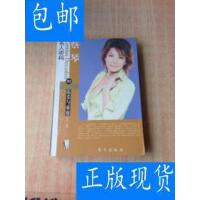 [二手旧书9成新]蔡琴的温柔与雍雅 /黄钦 东方出版社