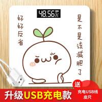 USB充电款电子秤卡通图案好好反省充电电子称体重秤家用人体秤精准称测重计女生电子秤
