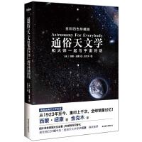 通俗天文学----美国经典天文学巨著至今重印上千次,全球销量过亿!西蒙・纽康 著 金克木翻译,图片来自美国太空总署,权
