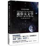 通俗天文学----美国经典天文学巨著至今重印上千次,全球销量过亿!西蒙·纽康 著 金克木翻译,图片来自美国太空总署,权威性无可替代,果壳网CEO姬十三、香港天文学家卢绍康联袂推荐