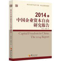 2014年中国企业资本自由研究报告