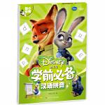迪士尼学前必备:汉语拼音