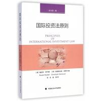 国际投资法原则(原书第2版)