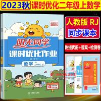 2019秋阳光同学课时优化作业二年级上册数学人教版