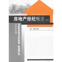 【正版二手书9成新左右】房地产经纪概论(第2版 周云, 高荣 东南大学出版社