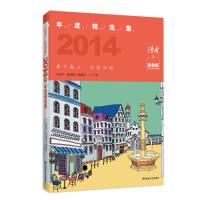 《读者・原创版》2014年年度精选集