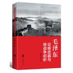 毛泽东论核武器与核战争 初析