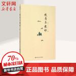 致青年教师 中国人民大学出版社