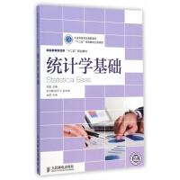 统计学基础(职业教育财经类十二五规划教材)