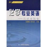 【正版二手书9成新左右】化学专业英语化学与社会 冯丽娟,李先国 中国海洋