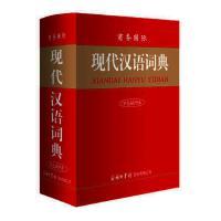 【正版二手书9成新左右】现代汉语词典(单色插图本 单耀海 等 商务印书馆国际有限公司