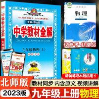 中学教材全解九年级上册物理教材解读北师大版 2022新版薛金星