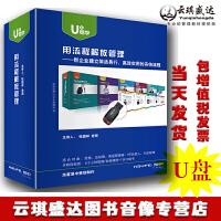 用流程解放管理帮助企业简洁易行高效实用系统流程U盘非DVD光盘张国祥前沿