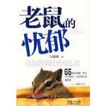 老鼠的忧郁 方建国 湖北教育出版社 9787535150912