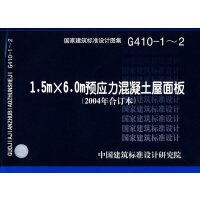 1.5x6.0m预应力混凝土屋面板(2004年合订本)(国家建筑标准设计图集) G410-1~2